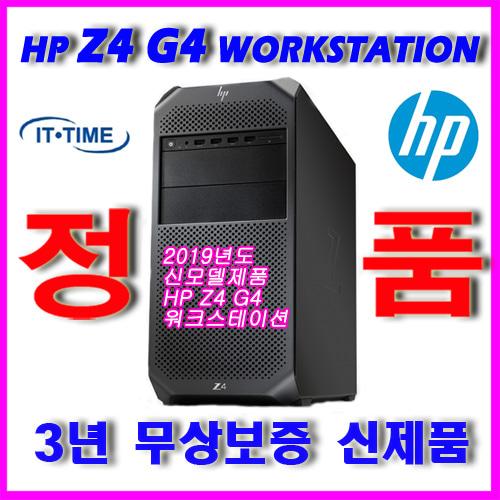 HP Z4 G4 워크스테이션 Xeon W-2104 Z440후속 신제품